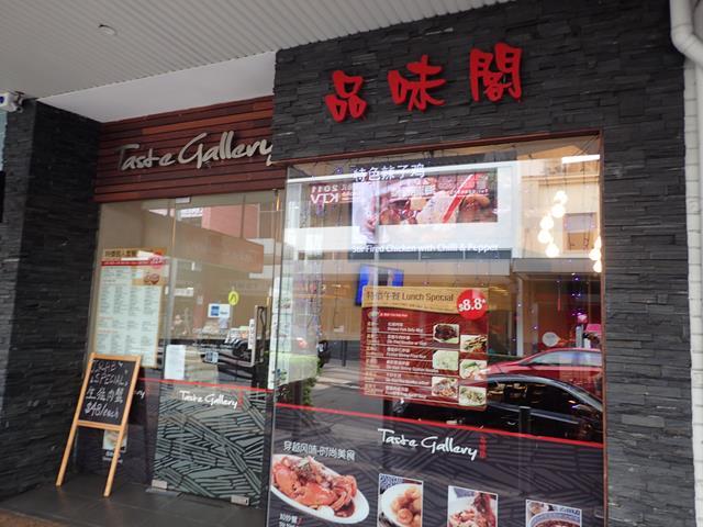 taste gallery chinese restaurant parramatta restaurant guide. Black Bedroom Furniture Sets. Home Design Ideas