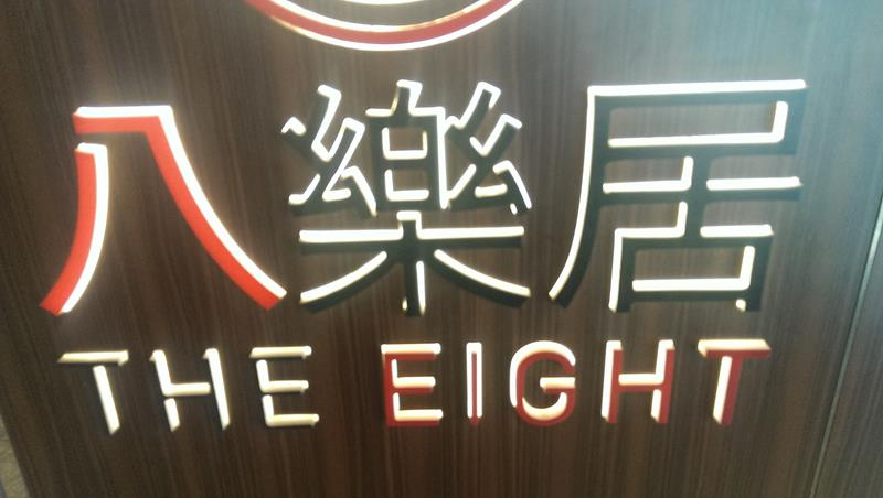 The Eight Modern Chinese Yum Cha Restaurant Sydney Chinatown